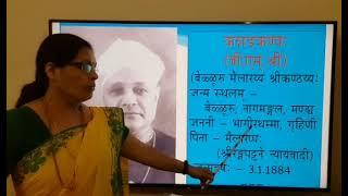 I PUC | Sanskrit |  KannadaKanva  - 01