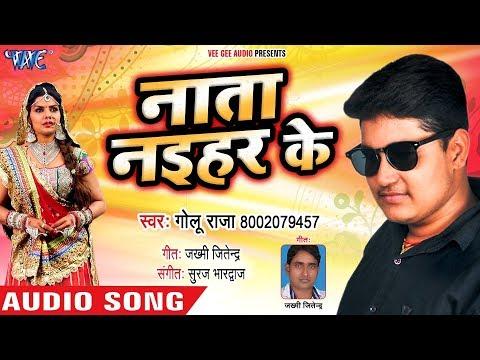 #आ गया (Golu Raja) का धमाकेदार नया गाना 2018 - Nata Naihar Ke - Bhojpuri Hit Song 2018 New
