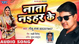 Golu Raja     2018 Nata Naihar Ke - Bhojpuri Hit Song 2018 New.mp3