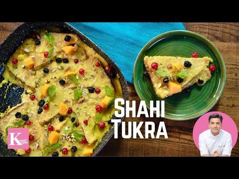 Easy Shahi Tukda Tukra शाही टुकड़ा | Kunal Kapur Royal Dessert Recipes | North Indian Food | Kapoor