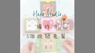 爆炸卡 Exploding Card 5個機關套餐 (材料包/訂造/手作班)