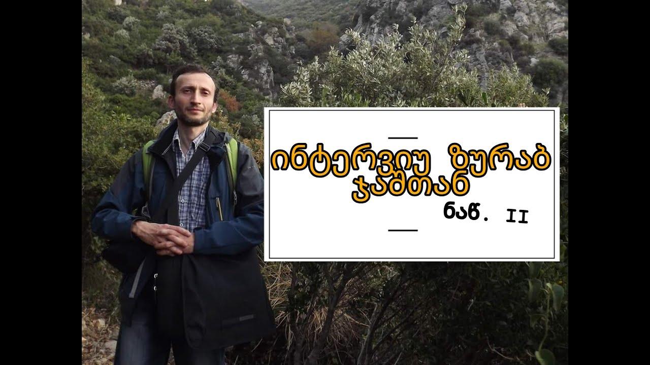 რწმენის-საკითხები-თანამედროვე-საქართველოში-ინტერვიუ-ზურაბ-ჯაშთან-ნაწ-ii