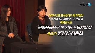 [메이드인 인천- 렉처콘서트] 문화운동으로 본 인천 노…