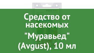 Средство от насекомых Муравьед (Avgust), 10 мл обзор ОФ001575