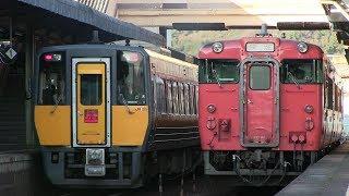JR山口線 山口駅 キハ187系(スーパーおき)