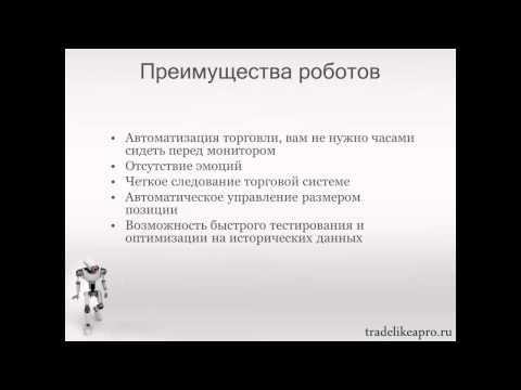 Советники Форекс   Правда и Вымысел