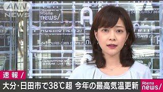 気象庁によりますと、大分県日田市で30日午後2時半前に気温が38度を超え...