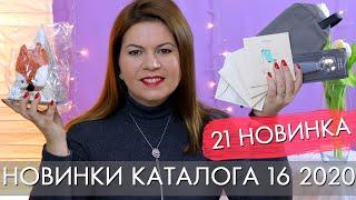 НОВИНКИ КАТАЛОГА 16 2020 Орифлэйм Ольга Полякова