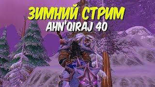 🔴 World of Warcraft Classic - Ahn'Qiraj 40 / тайм коды в описании