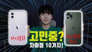[ENG SUB] 이렇게나 차이난다고..?! [아이폰11/아이폰11 Pro 차이점 10가지 총정리] (iPhone 11 / iPhone 11 Pro 10 Differences)