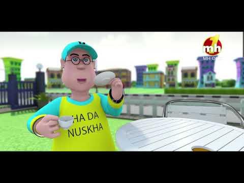 Dada Ji Nu Patton Da Nuskha | Happy Sheru | Funny Cartoon Animation | MH One Music