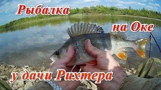 Рыбалка на Оке у дачи Рихтера. Ручейник.
