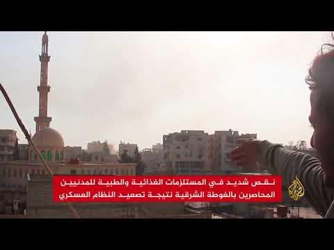 100 قتيل بقصف للنظام للغوطة الشرقية  - نشر قبل 1 ساعة