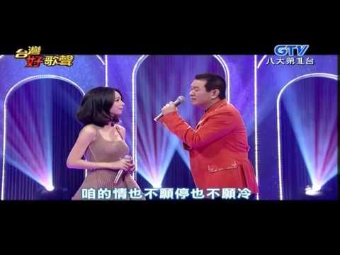 孫淑媚 蔡小虎 /男人情女人心/