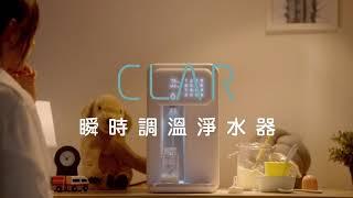 CLAR 瞬時調溫淨水器 | 自由調溫、定量出水 | 簡單喝好水