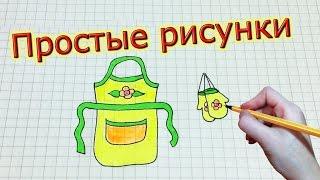 Простые рисунки #212 Как нарисовать фартук =)