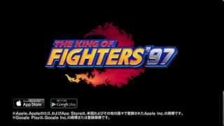 【iOS / Android】 ザ・キング・オブ・ファイターズ'97 トレーラー(日本...