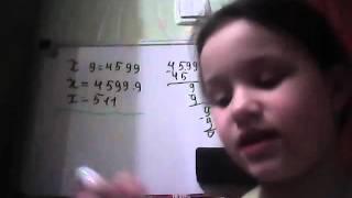 Как решать уравнение