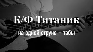 ТИТАНИК на гитаре на одной струне + табулатура