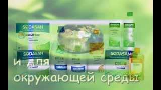 видео Бытовая химия Ecover оптом, официальный сайт компании Ecover