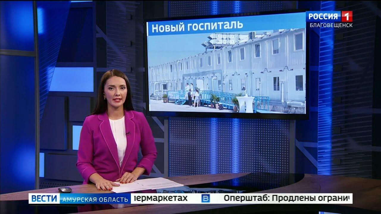 Многопрофильный госпиталь введён в строй на территории Амурского ГПЗ - репортаж  ГТРК Амур