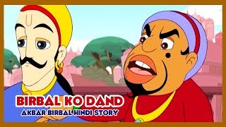 Akbar Birbal - Birbal Ko Dand - Hindi -Story