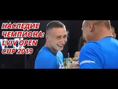 НАСЛЕДИЕ ЧЕМПИОНА. PUSHKAR DREAM TEAM. LVIV OPEN CUP 2019
