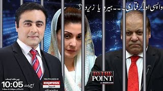 To The Point With Mansoor Ali Khan | 15 July 2018 | Express News