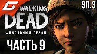 THE WALKING DEAD: Final Season ➤ Прохождение Эп.3 #9 ➤ СЛОМАННЫЕ ИГРУШКИ