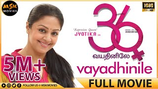 36 Vayadhinile Tamil Full HD Movie With ENG SUB - Jyothika