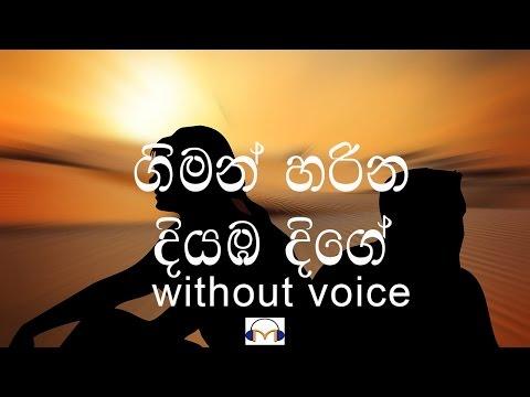 Giman Harina Diyamba Dige karaoke (without voice) ගිමන් හරින දියඹ දිගේ