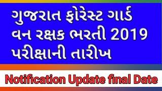 GUAJARAT FOREST GAURD EXAM DATE FINAL 2019 || VAN-RAKSHAK DATE || breaking News Gujarat Forest