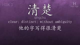 Chinese HSK 3 vocabulary 清楚 (qīngchu), ex.3, www.hsk.tips