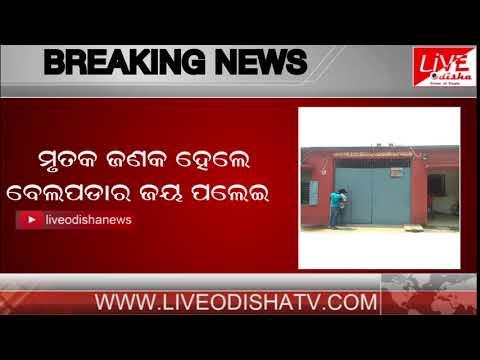 BREAKING NEWS : Jaya Palei dead in kodala jail