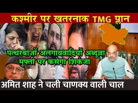 अमित शाह का खतरनाक TMG प्लान ! कश्मीर अलगाववादियों अब्दुल्ला मुफ्ती पर कसेगा शिकंजा