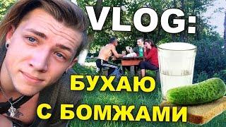 VLOG: Бухаю с бомжами / Андрей Мартыненко