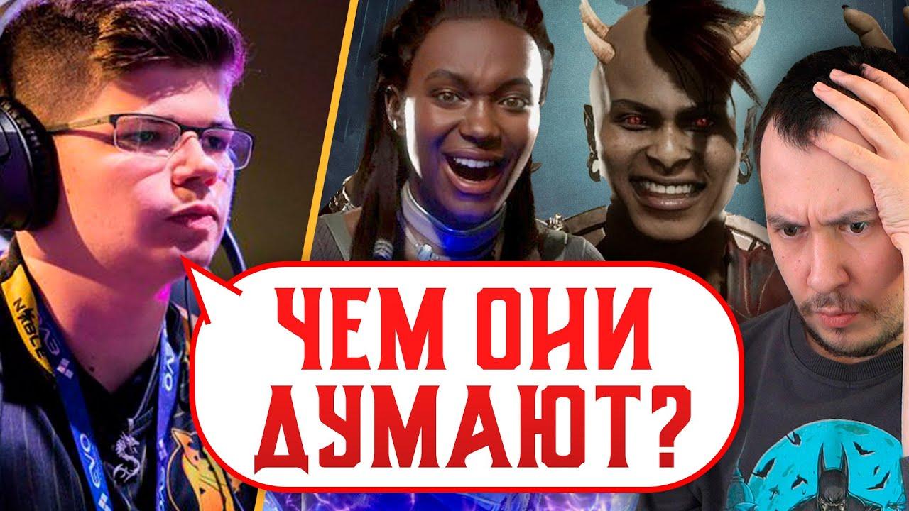 Жесткая критика Mortal Kombat 11 от профессионала