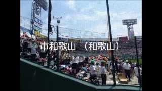【続】応援歌で振り返る2014年夏の甲子園【高校野球 作業用BGM】