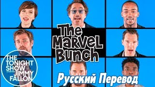 """Песенка Мстителей: """"Банда Марвел""""   Русский Перевод"""