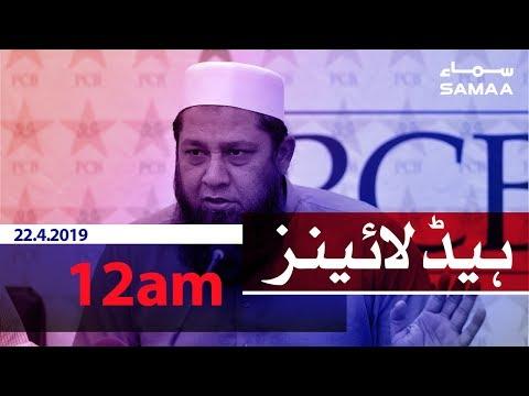 Samaa Headlines - 12AM - 22 April 2019