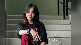 BOWKYLION - ค.ควาย (Your Ex) cover by Praewa