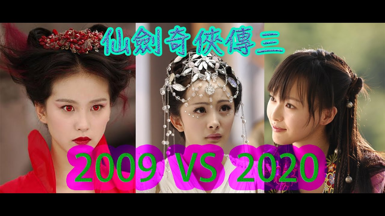 Download 仙劍奇俠傳三 Chinese Paladin 3 -Cast Then and Now 2020