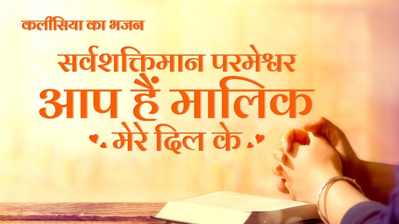 Hindi Christian Song   सर्वशक्तिमान परमेश्वर आप हैं मालिक मेरे दिल के