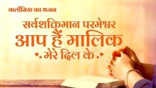 Hindi Christian Worship Song | सर्वशक्तिमान परमेश्वर आप हैं मालिक मेरे दिल के