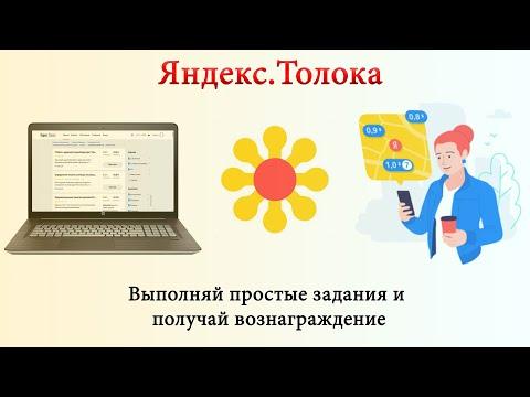 Проверка качества пешеходных заданий.Шпаргалка  Яндекс Толока 2020!