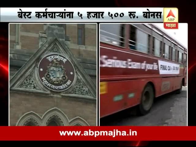 मुंबई महापालिका आणि बेस्ट कर्मचाऱ्यांना दिवाळी बोनस जाहीर