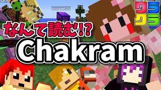 【ワラクラ2】みんなの英語力がヤバイ!?Part12