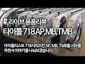 타이틀리스트 718 AP 시리즈, 718 CB, MB, TMB 전격 시타 | 굿샷김프로
