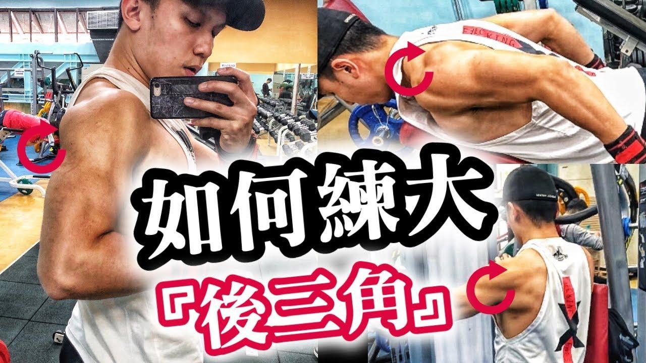 【如何練大肩膀後束】後三角肌訓練|男人該有的肩膀 - YouTube