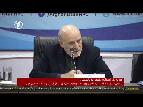 Afghanistan Dari News 02.01.2019 خبرهای افغانستان